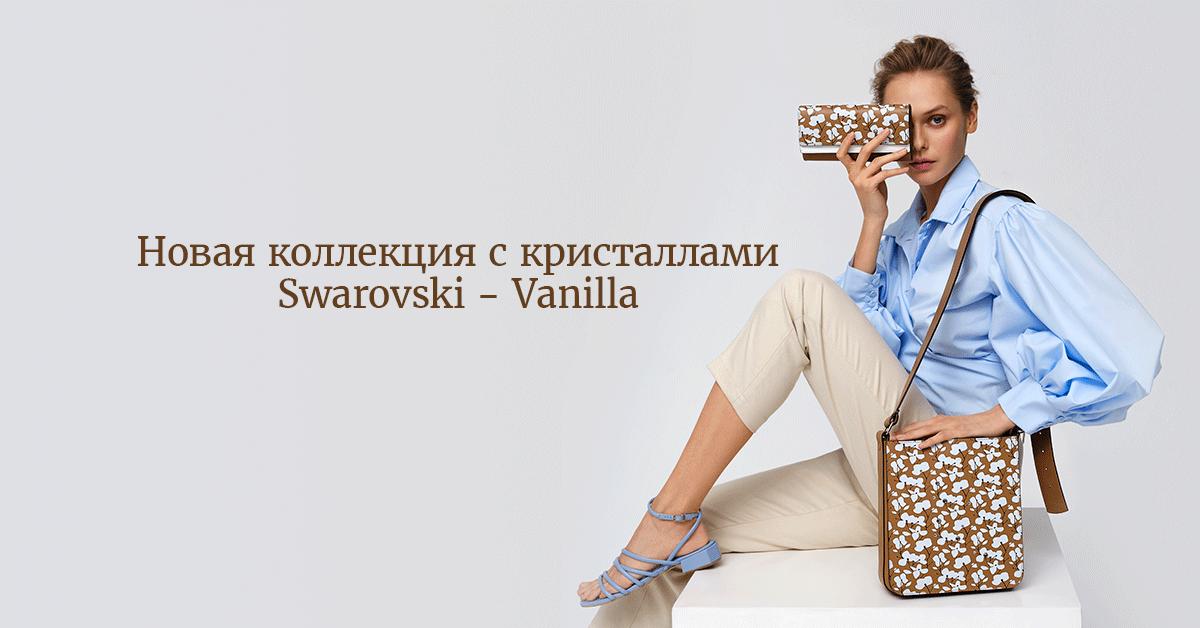 Новая коллекция с кристаллами Swarovski - Vanilla