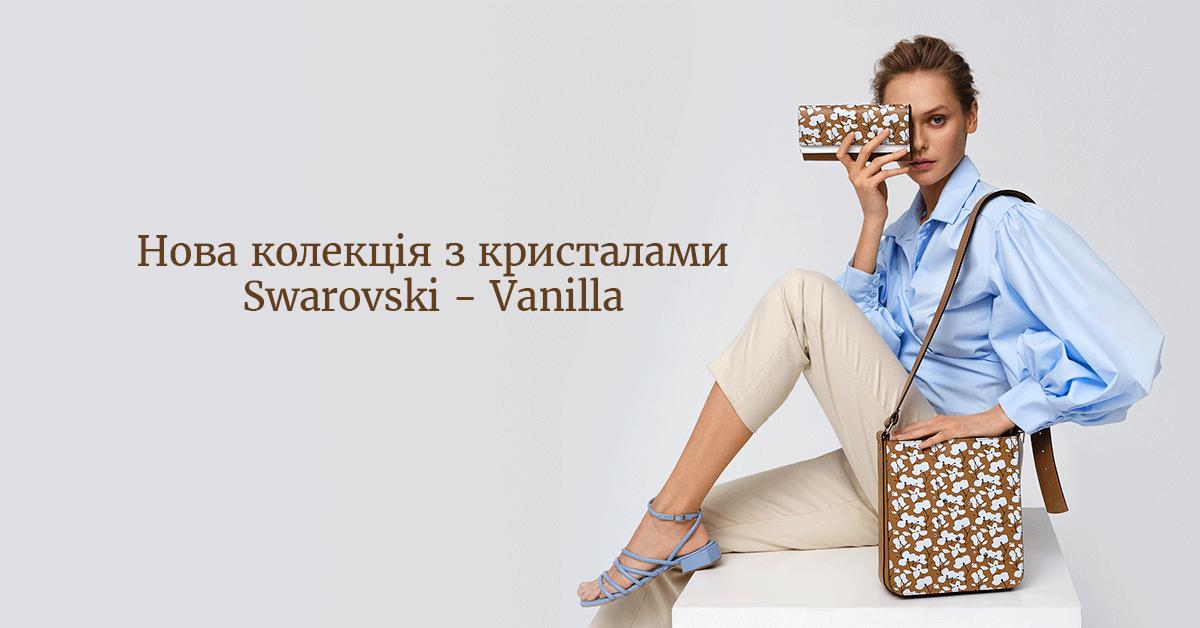 Нова колекція з кристалами Swarovski - Vanilla
